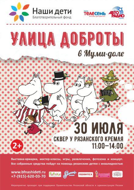 МУММИКИ 13крив